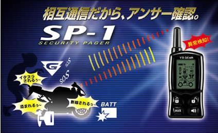ワイズギア(ヤマハ)/盗難抑止装置 SP-1